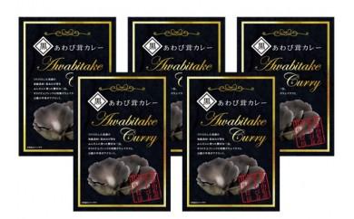 黒あわび茸カレー 180g×5個入りセット