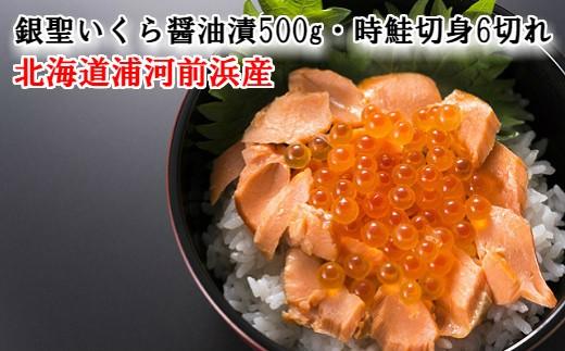 [02-327]銀聖いくら醤油漬(500g)と時鮭切身(6切れ)セット