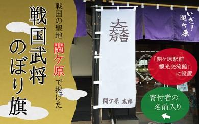 [№5927-0168]関ケ原合戦武将オリジナル名入れのぼり旗