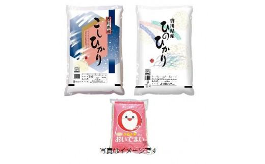 A-88  讃岐のお米食べ比べセット(10月以降に順次発送)