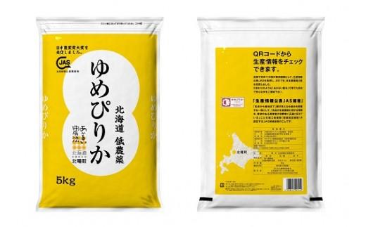 【29年産米随時発送】 B090 ゆめぴりか 10kg 低タンパク・低農薬米