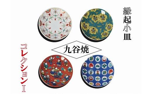 010095. 【かわいい九谷焼】縁起小皿コレクションⅠ
