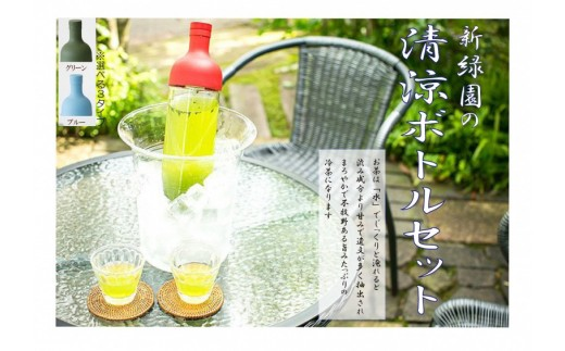 B-252 新緑園の清涼ボトルセット【5,000pt】