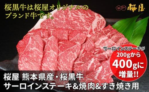 1-1164 桜屋 【増量中】熊本県産・桜黒牛サーロイン&焼肉&すき焼きセット