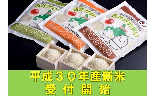 J005039 新米北海道ふかがわまい3種食べ比べセット