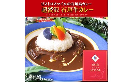 S-1 超贅沢石垣牛カレー3パック