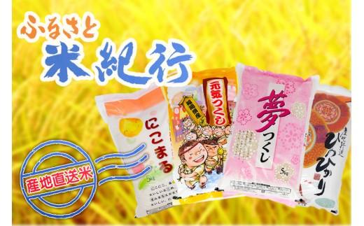 福岡県産米 1等級 白米 4種 食べ比べセット