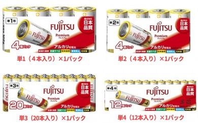[№5810-0242]防災用 富士通プレミアムアルカリ乾電池セット