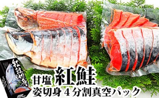 CC-41002 甘塩紅鮭姿切身4分割真空パック2.0~2.2kg