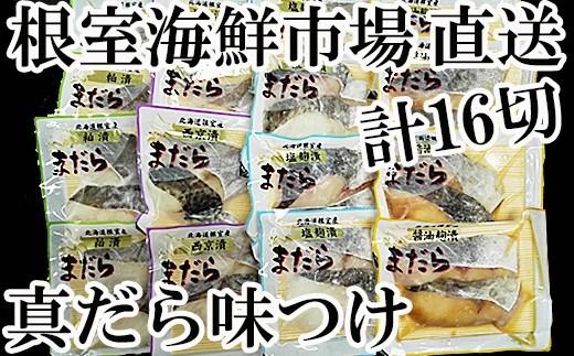 CA-60024 【北海道根室産】根室海鮮市場<直送>真たら味付け切身4種セット各2切×2P(計16切)