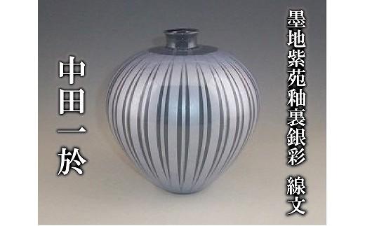 Q20. 九谷焼作家  中田一於 作品「墨地紫苑釉裏銀彩 線文」受注受付