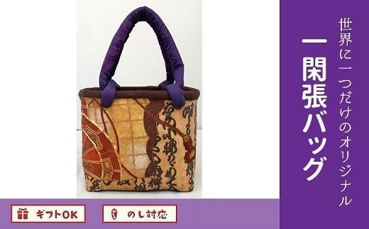 026-39 世界に一つだけのオリジナル!一閑張バッグ