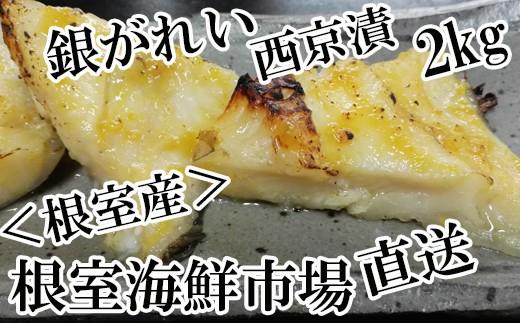 CA-60002 【北海道根室産】根室海鮮市場<直送>銀ガレイ西京漬け2kg