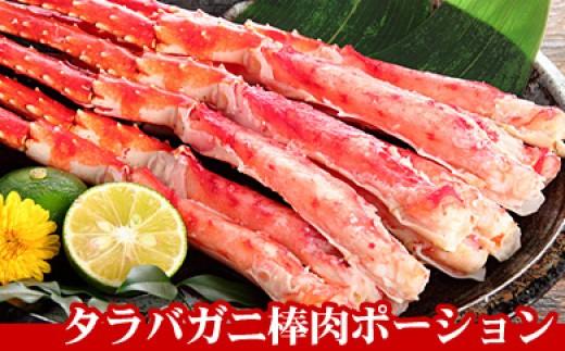 CB-66004 お手軽タラバガニ棒肉ポーション500g