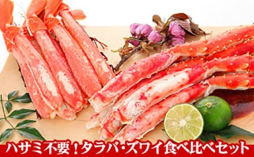 CC-66001 ハサミ不要!違いがよくわかるタラバガニ・ズワイガニ食べ比べセット