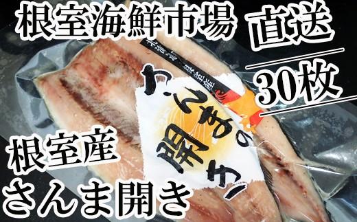 CA-60009 【北海道根室産】根室海鮮市場<直送>開きさんま一夜干し30枚