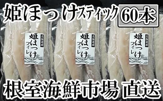 CA-60023 根室海鮮市場<直送>北海道産姫ほっけスティック6本×10袋(計60本)