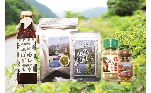 【サラッとひと振り 料亭の味】ピリッとさわやか山椒セット(5種類)
