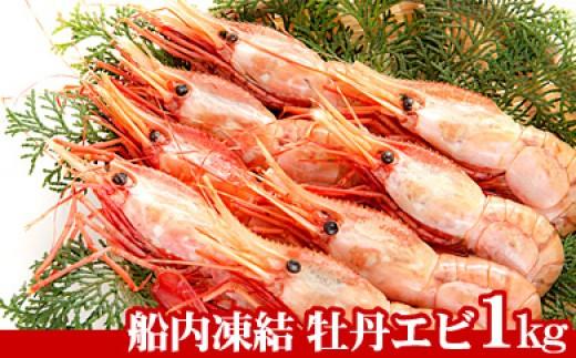 CA-66008 【生食可】船内凍結牡丹エビ1kg(500g×2入)