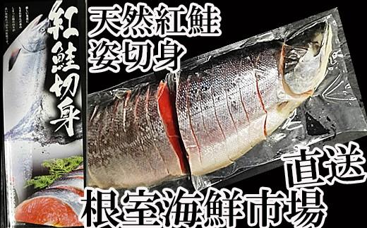 CA-60018 根室海鮮市場<直送>天然紅鮭甘塩半身姿2分割真空パック