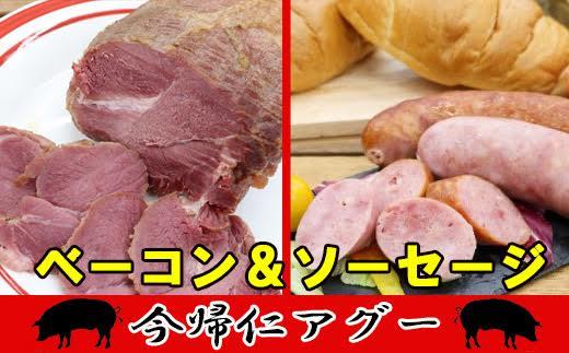 「今帰仁アグー豚」のソーセージ&スモークベーコンセット