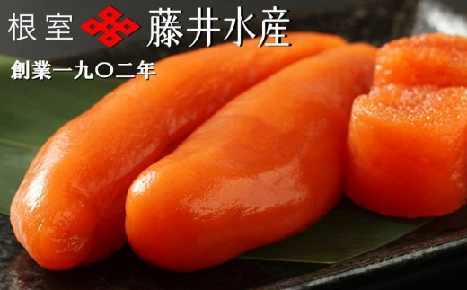 CD-23004 【北海道根室産】<鮭匠ふじい>生仕込み熟成たらこ