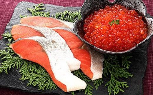 CA-41008 紅鮭切り身4切れ、いくら醤油漬け250gセット