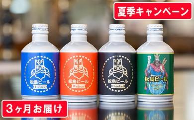 [№5792-0273]【3ヶ月お届け】松島ビール300ml缶 4種12本セット