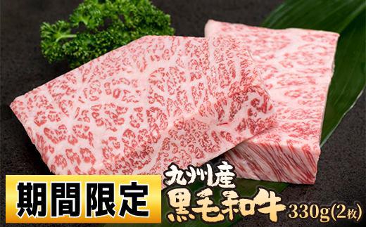 "YG104 【人気殺到!】総量330g 九州産黒毛和牛""極厚""ステーキ"