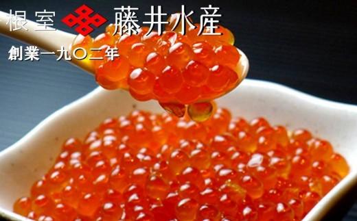 CD-23014 【北海道根室産】<鮭匠ふじい>いくら醤油漬(小分け)100g×12P