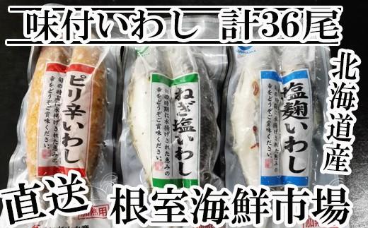 CA-60028 根室海鮮市場<直送>北海道産いわし3種(計36尾)