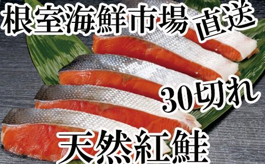 CA-60005 根室海鮮市場<直送>天然紅鮭5切×6P(計30切)
