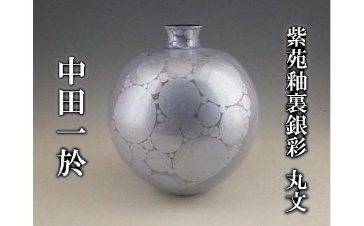 K20. 九谷焼作家 中田一於 作品 「紫苑釉裏銀彩 丸文」 受注受付