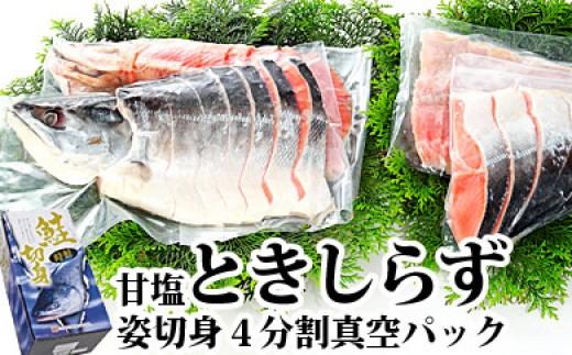 CC-41001 北海道産甘塩ときしらず姿切身4分割真空パック2.0~2.2kg
