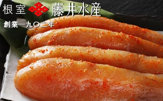 CD-23005 【北海道根室産】<鮭匠ふじい>生仕込み熟成辛子明太子