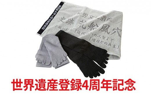 [№5634-0179]紳士絹5本指靴下&荒船風穴柄タオル(記念Ver.)