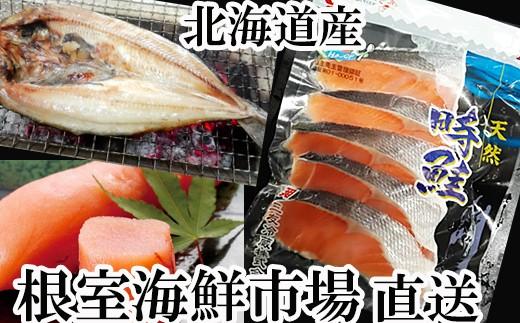 CA-60031 根室海鮮市場<直送>北海道産ときしらず・たらこ・一夜干し開きホッケ