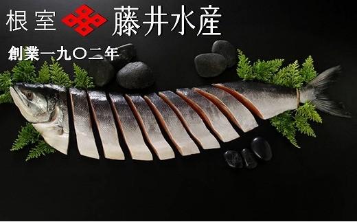 CA-23030 【北海道根室産】<鮭匠ふじい>時しらず鮭半身姿切身