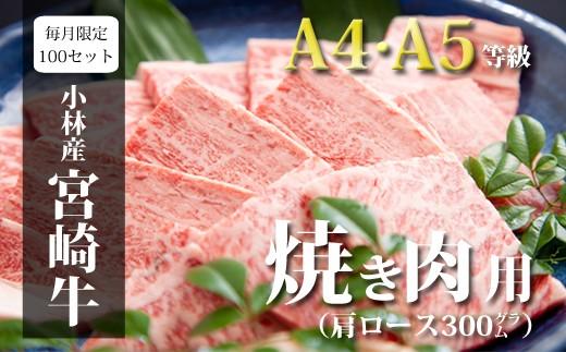 【限定100セット/月】小林市産宮崎牛肩ロース焼肉用【4000pt】30-3005