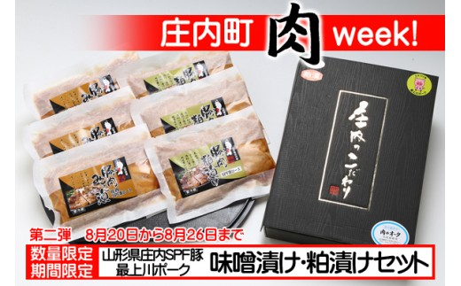 【B-175】肉week限定企画!山形県庄内SPF豚最上川ポーク「味噌漬け・粕漬けセット」
