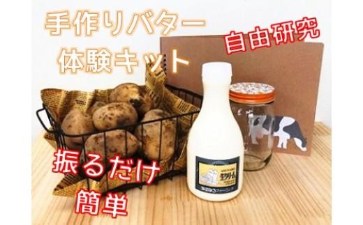 A-53 おうちで簡単!北海道清水町のバター作り体験キット