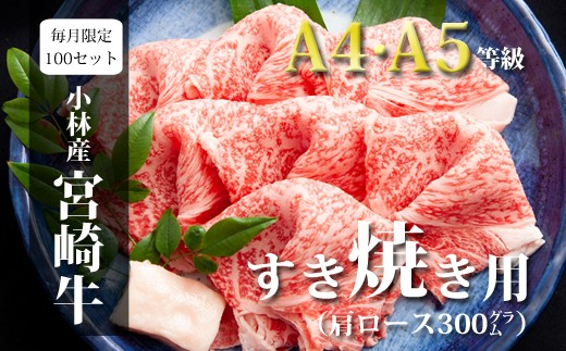 【限定100セット/月】小林市産宮崎牛肩ロースすき焼き用【4000pt】30-3006