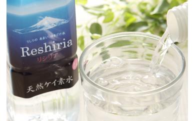 【定期便】天然ケイ素水リシリア(500ml×24本入)×6ヶ月
