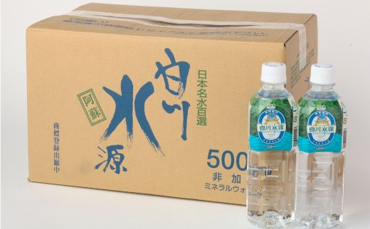 [I071-204003]日本名水百選ミネラルウォーター「南阿蘇・白川水源」500ml×24本入1ケース