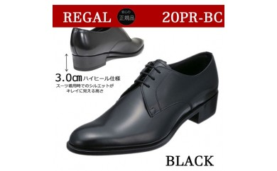 REGAL リーガル(ブラック) メンズ ハイヒール仕様のスタイリッシュなプレーントウ 20PR(サイズ:23.5~26.5)【バリエーションBR106d-BR106j-V】