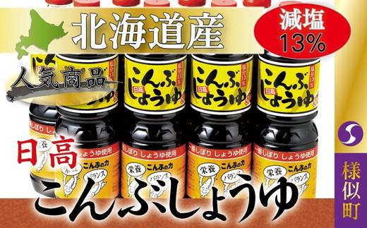 【127】日高こんぶしょうゆ 塩分13%