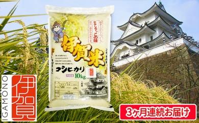 [№5831-0149]30年産伊賀米コシヒカリ10kg(3ケ月連続)