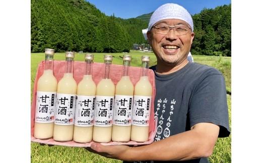 78.山ちゃんの米麹甘酒 6本セット 飲む点滴+美容液 米麹甘酒・無添加・ノンアルコール甘酒