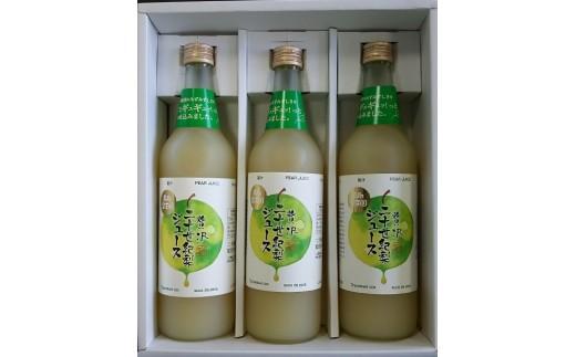 78C.贅沢二十世紀梨ジュース3本セット