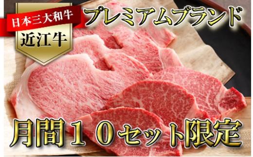 [月間10セット限定]近江牛ステーキ芳醇セット【Y029-C】